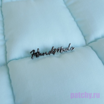 Металлический лейбл Handmade темное серебро