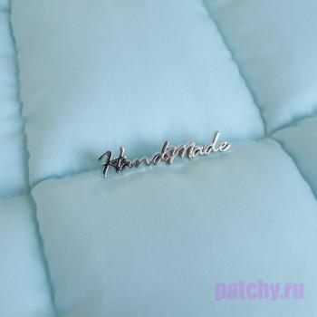 Металлический лейбл Handmade серебро