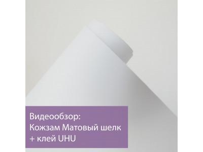 Обзор кожзама Матовый шелк + клей UHU
